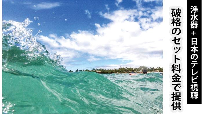 海水を真水に変えてしまうほどの濾過性能を誇ります