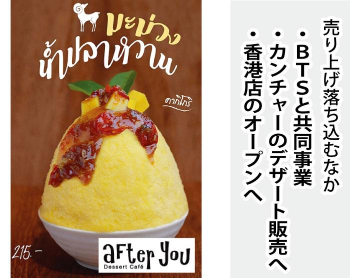 新メニューのマンゴーのかき氷