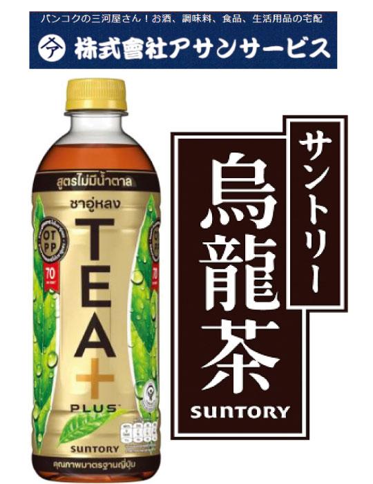 サントリー烏龍茶(無糖)