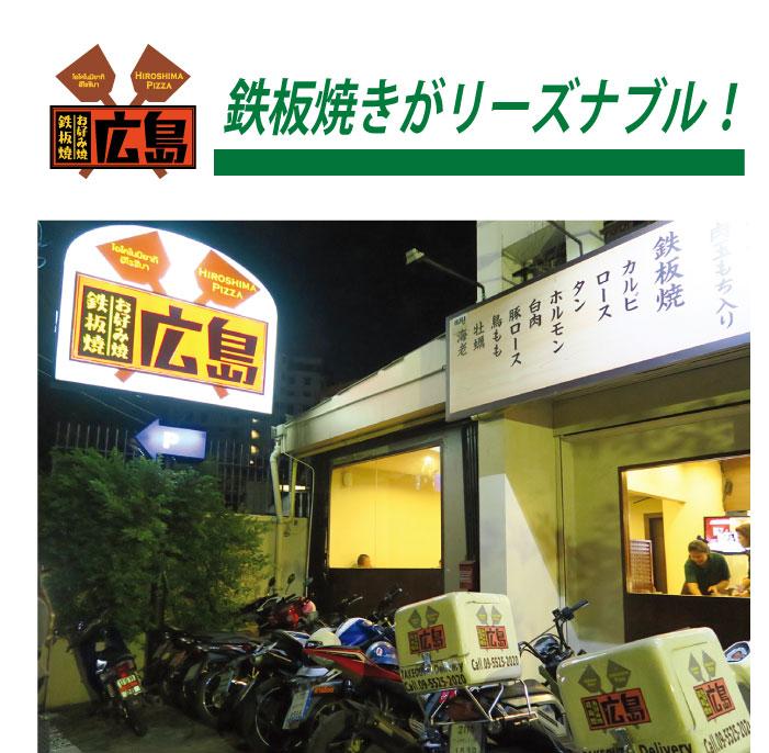 お好み焼広島の外観