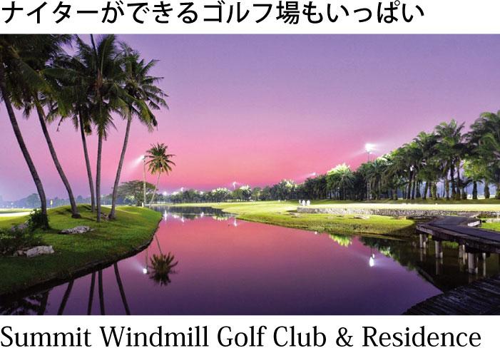 ゴルフ天国のバンコクが人気