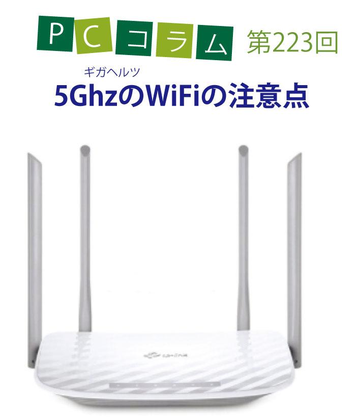 WiFiは使周波帯に注意が必要