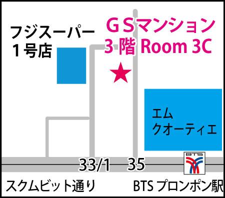 教室の場所はスクムビット・ソイ35のGSマンション3階、3Cです。