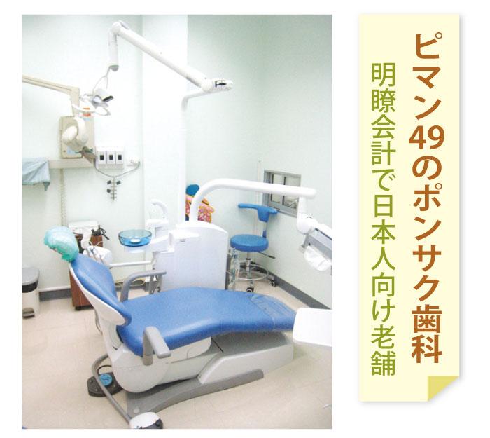 ポンサク歯科の治療室
