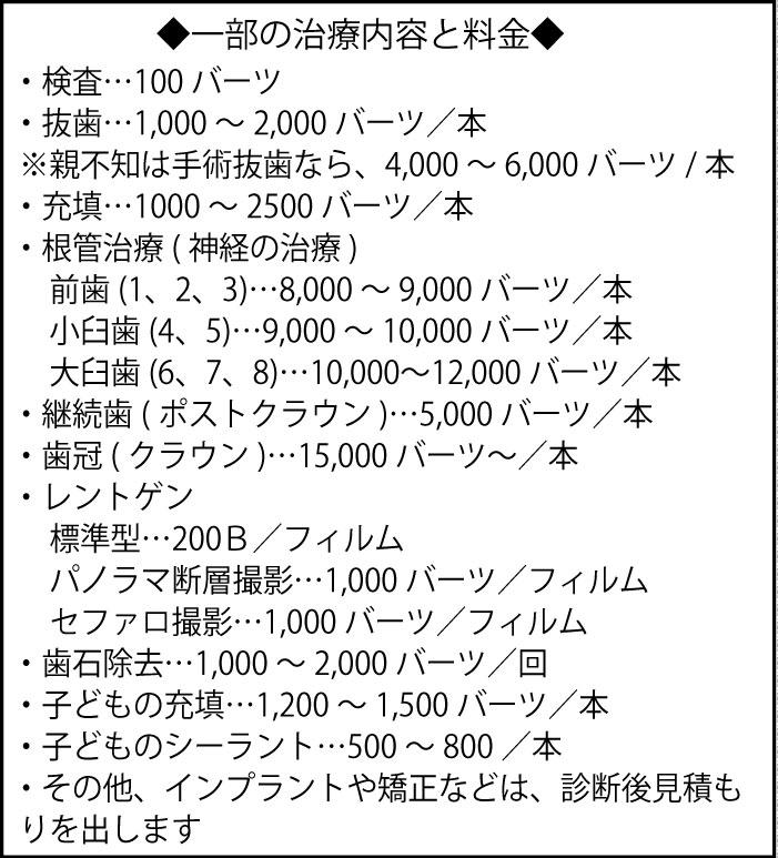 ピマン49のポンサク歯科、明瞭会計で日本人向け老舗