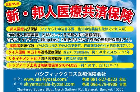 パシフィッククロス医療保険の広告