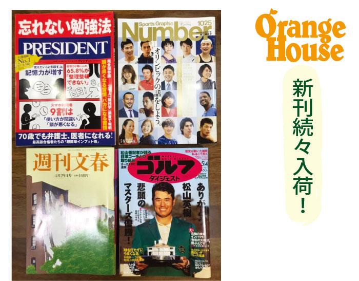 5月3日に入荷した新刊雑誌