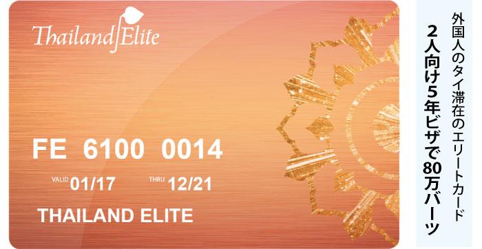 80万バーツで、2人向け5年のビザが取れるエリートカード