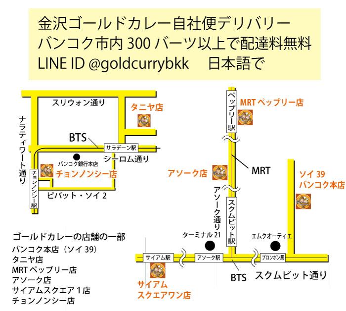 ゴールドカレーの日本語対応LINEの宅配