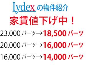 「Lydex(リデックス)」続々、コンドミニアムの家賃下がる