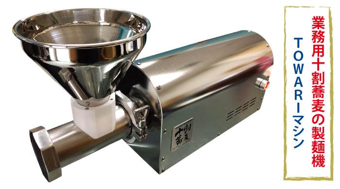 十割蕎麦を作れる業務用卓上製麺機「TOWARIマシン」