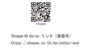 Shoppeのdaiso リンク(英語可)