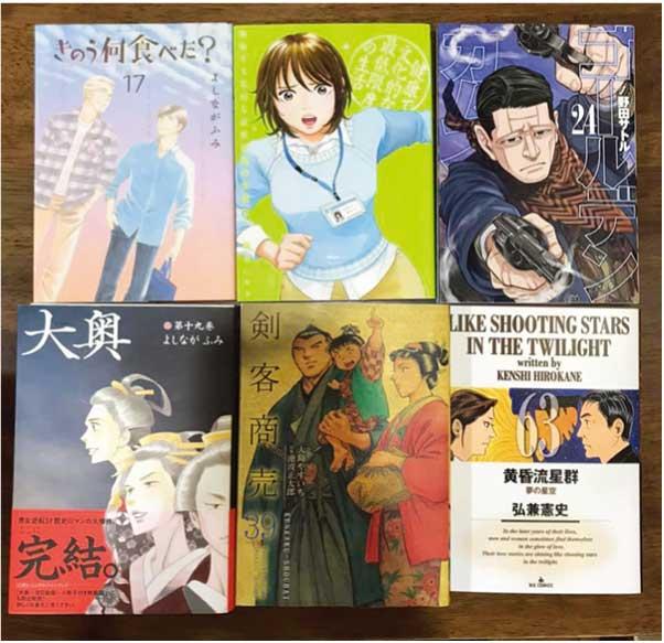 4月4日に入荷した新刊コミック 『大奥(18)(19)』は最終巻