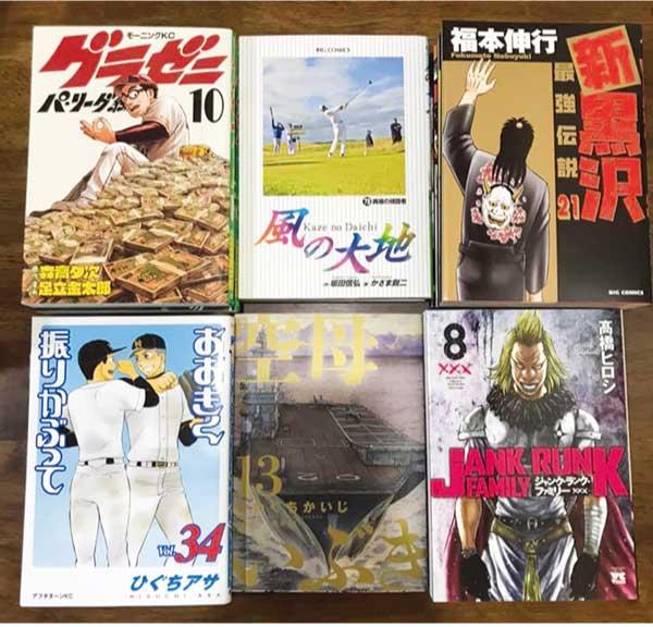 『空母いぶき(13)』と『新黒沢 最強伝說(18~21)』最終巻まで入荷