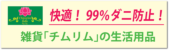 快適!99%ダニ防止! 雑貨「チムリム」の生活用品