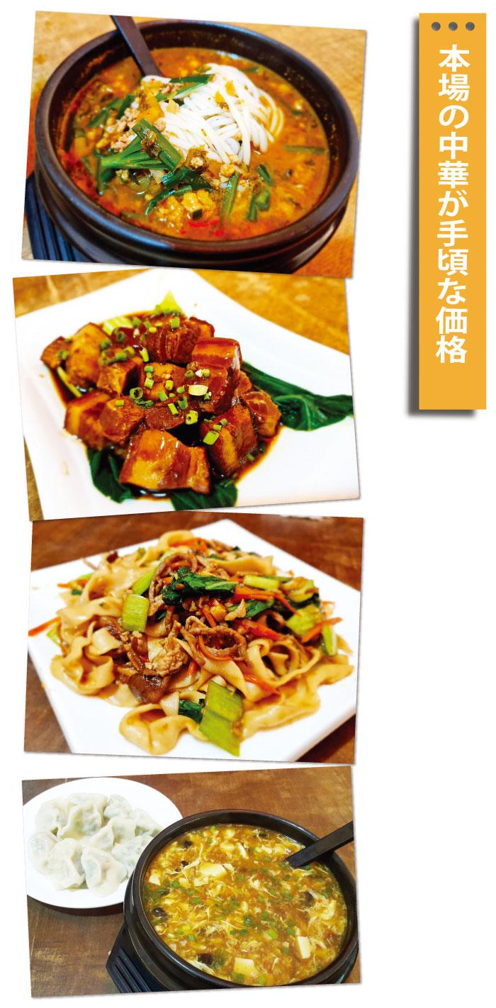 「老地方 LAO TI FANG」は本場の中華が手頃な価格