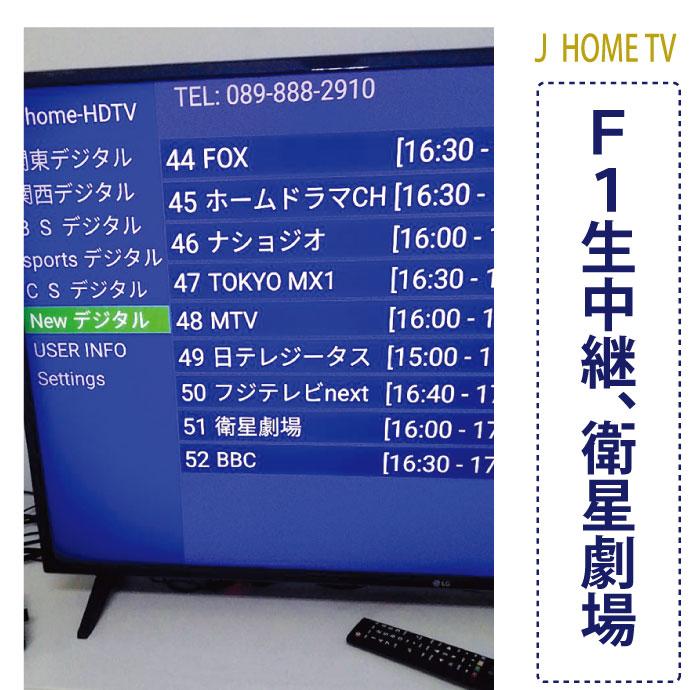 J HOME TVで追加チャンネル!