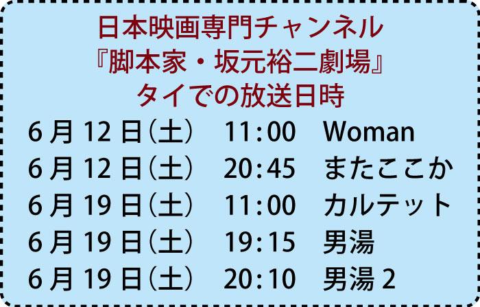 日本映画専門チャンネル 『脚本家・坂元裕二劇場』 タイでの放送日時