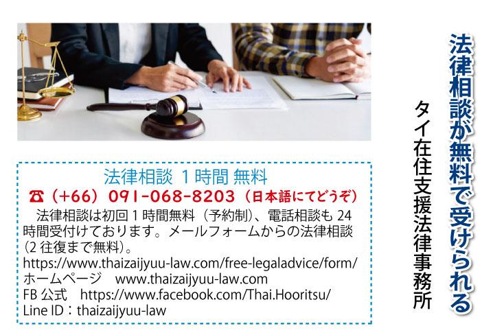 タイ在住支援法律事務所では法律相談が無料で受けられる