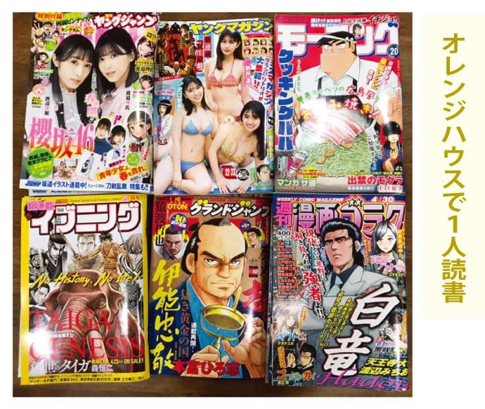 5月に入荷した新刊マンガ雑誌