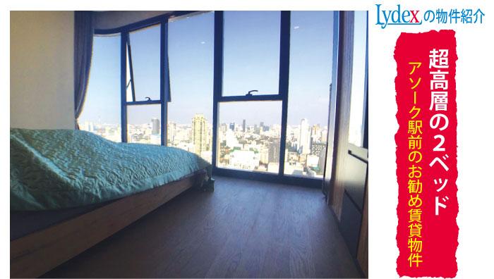 眺めの良いベッドルーム