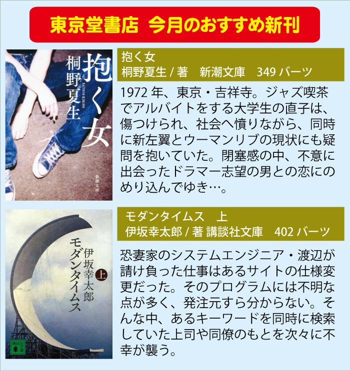 東京堂書店の2021年6月5日のおすすめ新刊
