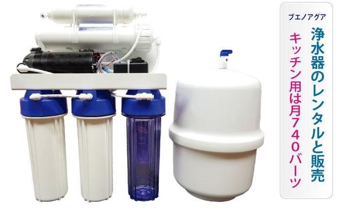 「ブエノ・アグア」浄水器のレンタルと販売、キッチン用は月740バーツ