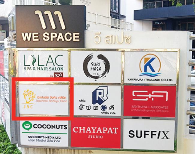 ビルの入り口にある入居企業の看板