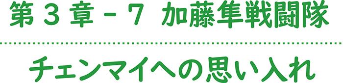第3章-7 加藤隼戦闘隊 チェンマイへの思い入れ 西野順治郎列伝 22