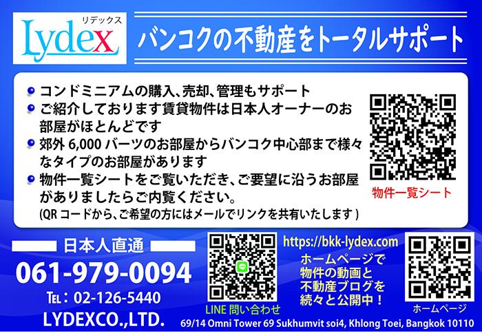 ydex(リデックス)の広告