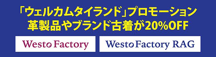 Westo Factoryで「ウェルカムタイランド」プロモーション 6/25~7/25まで革製品やブランド古着が20%OFF