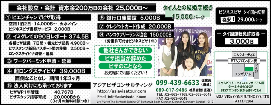 アジアビザコンサルティングの広告