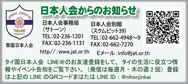 在タイ邦人向け特別公演! 日本でのワクチン接種の現状 日本で接種できるワクチンの解説と国産ワクチン開発状況