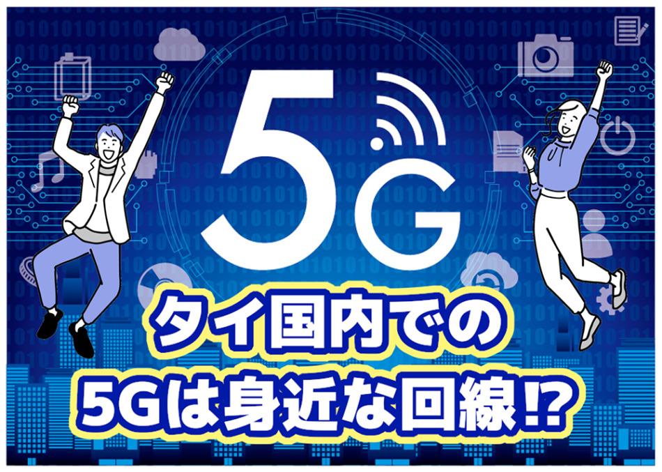5G回線はベリーモバイルのタイホーダイで月額390バーツから