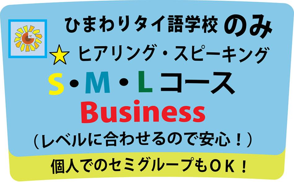 ひまわりタイ語学校は日本語での授業+日本語の教科書=わかりやすい‼