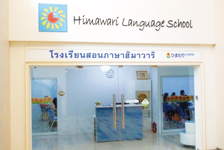ひまわりタイ語学校の入口