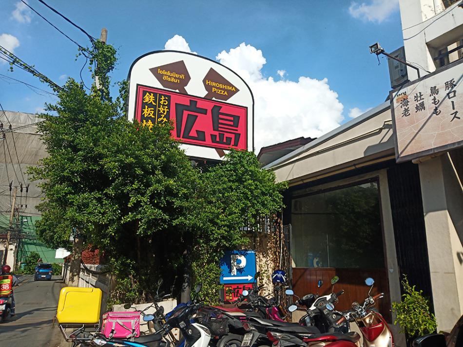 お好み焼 広島の店舗と、自社で宅配するバイク