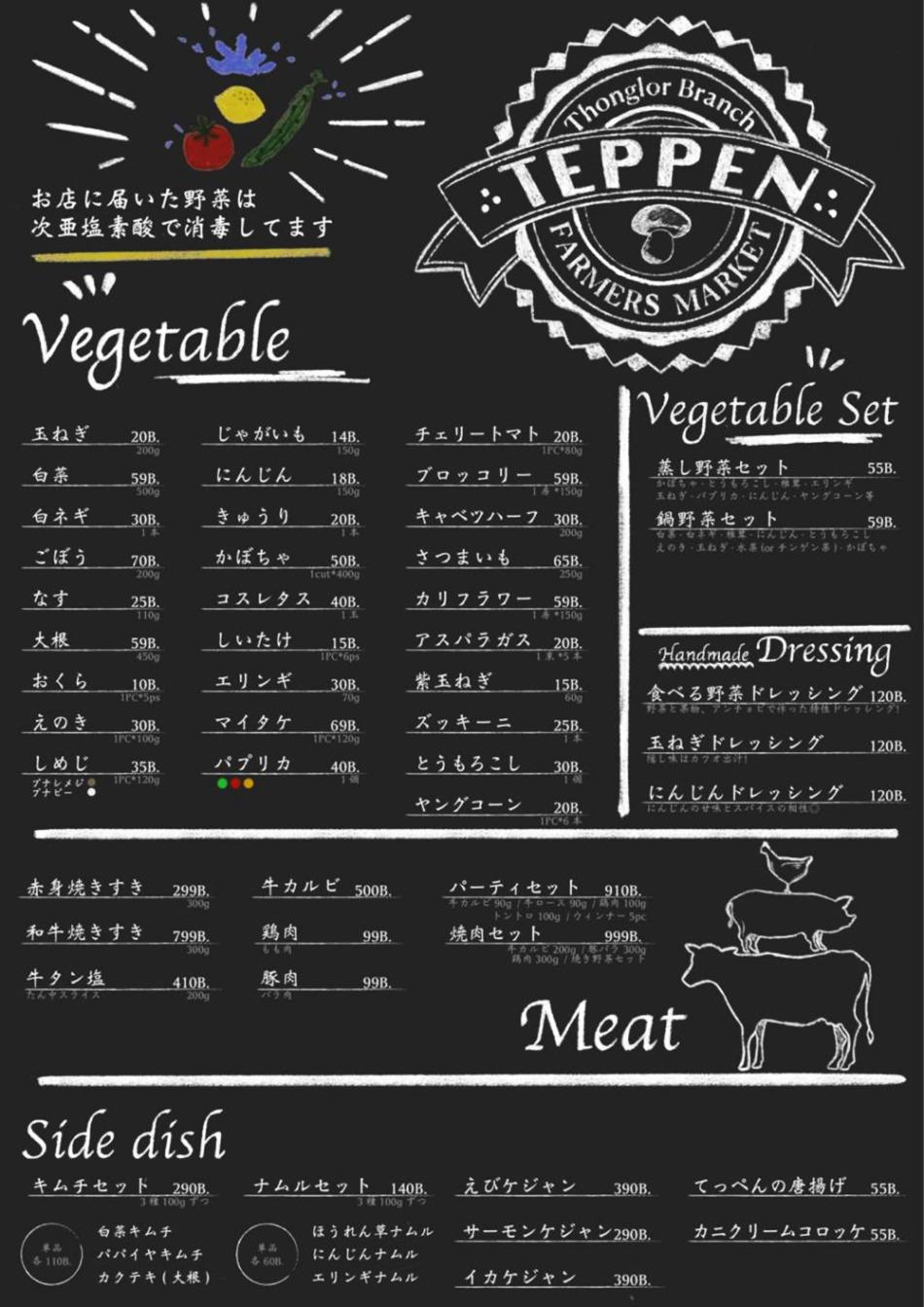 トンロー店では野菜もデリバリーできます