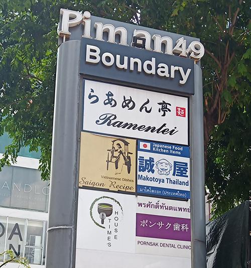ピマン49の入り口にある入居企業の看板