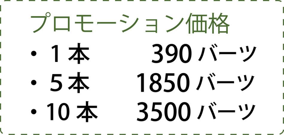 アロエベラをそのまま凝縮 大特価、10本3,500バーツ