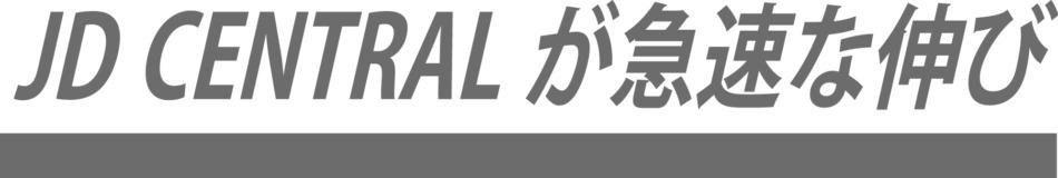 JD CENTRALが急速な伸び