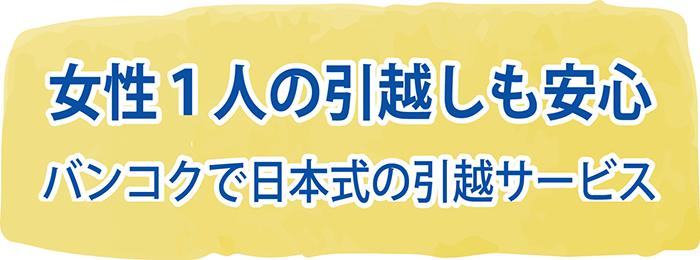 クラウドムービングなら女性1人の引越しも安心 バンコクで日本式の引越サービス