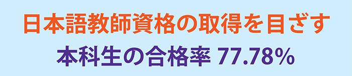 LSEアカデミーで日本語教師資格の取得を目ざす 本科生の合格率77・78%