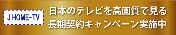 J HOME TVで日本のテレビを高画質で見る 長期契約キャンペーン実施中