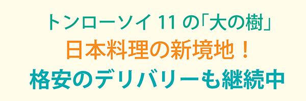 トンローソイ11の「大の樹」 日本料理の新境地!格安のデリバリーも継続中