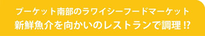 【プーケット旅行センター】プーケット南部のラワイシーフードマーケット 新鮮魚介を向かいのレストランで調理!?