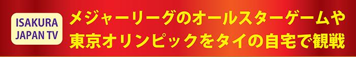 ISAKURA TVでメジャーリーグのオールスターゲームや東京オリンピックをタイの自宅で観戦