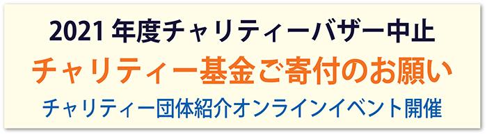 【タイ国日本人会からのお知らせ】2021 年度チャリティーバザー中止 チャリティー基金ご寄付のお願い チャリティー団体紹介オンラインイベント開催