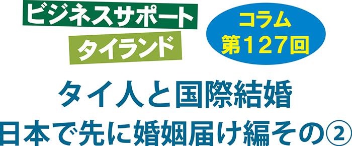 ビジネスサポートタイランド コラムの第127回は「タイ人と国際結婚」について・日本で先に婚姻届け編②