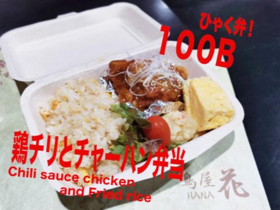 鶏チリとチャーハン弁当(100バーツ)